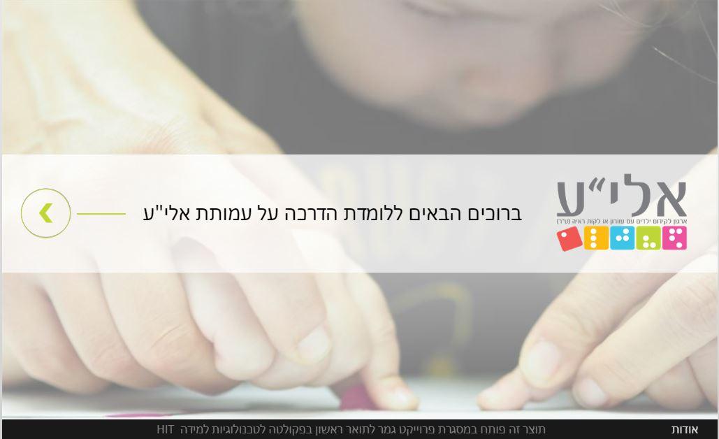"(Hebrew) לומדת הדרכה מקצועית עמותת אלי""ע"