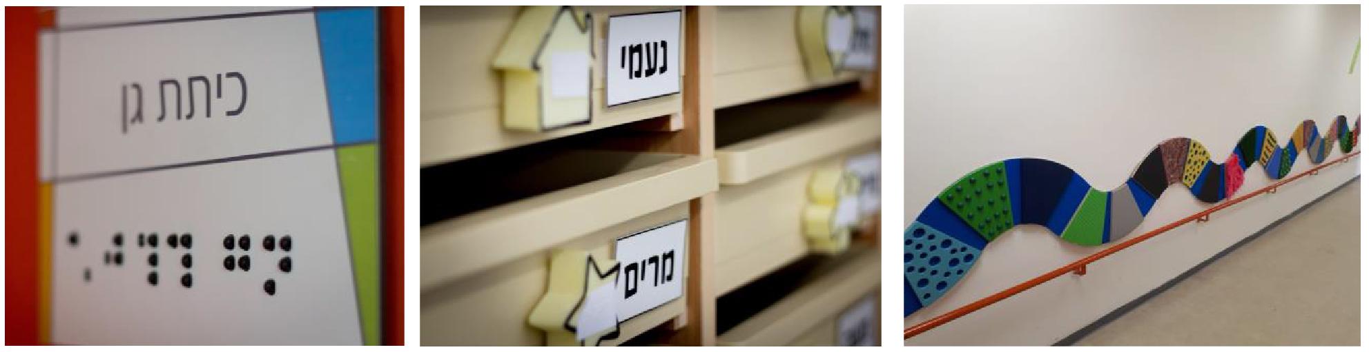 (Hebrew) עיצוב הסביבה החינוכית בגן לילדים עם לקויות ראייה